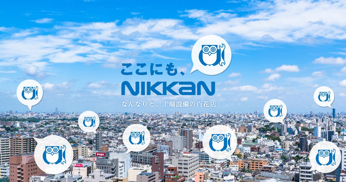 静岡県浜松市にある総合設備企業 日管株式会社のホームページです。電気、水道、ガス、空調設備、衛生設備、電気設備、設備のことなら日管株式会社へ。工場設備の百花店、ニッカンにおまかせください。